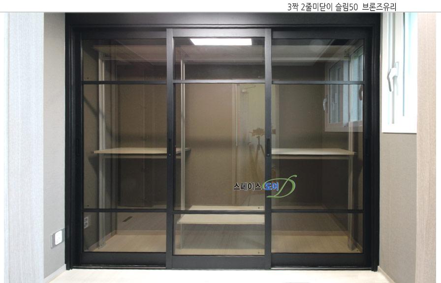 스페이스도어,아파트중문,현관중문,슬라이딩도어,거실중문,중문가격,현관인테리어,중문설치/드레스룸수납중문 3짝미닫이문브론즈-인천서창이편한세상아파트중문